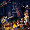 【新品】【CD】『この素晴らしい世界に祝福を!2』キャラクターソングアルバム 十八番尽くしの歌宴に祝杯を! (アニメーション)