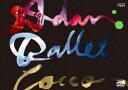 "【新品】【DVD】Cocco Live Tour 2016 ""Adan Ballet"" -2016.10.11- Cocco"