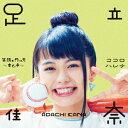 【新品】【CD】笑顔の作り方〜キムチ〜/ココロハレテ 足立佳奈
