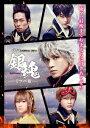 【新品】【DVD】dTVオリジナルドラマ 銀魂 GINTAMA −ミツバ篇− 小栗旬