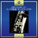【新品】【CD】長崎は今日も雨だった〜ムード歌謡・サックス・...