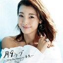 【新品】【CD】月9ラブ 〜30th Anniversary 春夏...