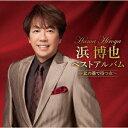 【新品】【CD】浜博也ベストアルバム〜北の港で待つ女〜 浜博也