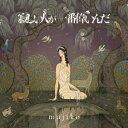 Rakuten - 【新品】【CD】寂しい人が一番偉いんだ majiko