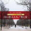 【CD】~美しく切ない永遠の旋律~フランシス・レイ珠玉の名曲集 白い恋人たち/男と女 リマスタリング盤 フランシス・レイ・オーケストラ