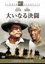 【新品】【DVD】スタジオ・クラシック・シリーズ::大いなる決闘 アンドリュー・V.マクラグレン(監督)