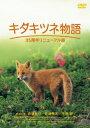 【新品】【DVD】キタキツネ物語 -35周年リニューアル版- 三村順一(監督、脚本)