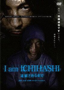 【新品】【DVD】I am ICHIHASHI 逮捕されるまで DEAN FUJIOKA(出演、監督)