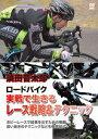 【新品】【DVD】須田晋太郎 ロードバイク 実戦で生きるレース戦略&テクニック 須田晋太郎