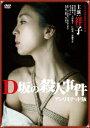 【新品】【DVD】D坂の殺人事件 アンリミテッド版 祥子
