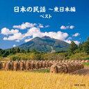 【新品】【CD】BEST SELECT LIBRARY 決定版::日本の民謡〜東日本編 ベスト (伝統音楽)