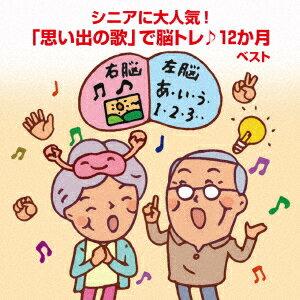 【新品】【CD】BEST SELECT LIBRARY 決定版::シニアに