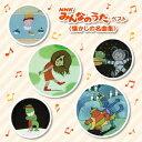 【新品】【CD】BEST SELECT LIBRARY 決定版::NHKみんなのうた ベスト <懐かしの名曲集> (キッズ)