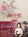 【新品】【ブルーレイ】師任堂(サイムダン)、色の日記 <完全版> Blu−ray BOX1 イ・ヨンエ