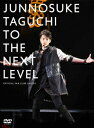 【新品】【DVD】TO THE NEXT LEVEL OFFICIAL FAN CLUB LIMITED 田口淳之介