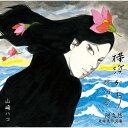 【新品】【CD】横浜から 阿久悠 未発表作品集 山崎ハコ