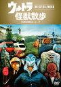 【新品】【DVD】ウルトラ怪獣散歩 〜箱根/逗子・葉山/横須賀 編〜 ウルトラ怪獣たち 東京03