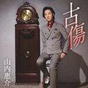 【新品】【CD】古傷 山内惠介