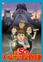 【新品】【DVD】新SOS大東京探検隊 大友克洋(原作)