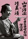 【新品】【DVD】山田洋次×渥美清 TBS日曜劇場傑作選 4作品DVDボックス 山田洋次×渥美清
