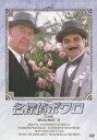 【新品】【DVD】名探偵ポワロ [完全版] DVD−SET 3 デヴィッド・スーシェ