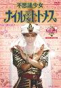 【新品】【DVD】不思議少女ナイルなトトメス VOL.1 石ノ森章太郎(原作)