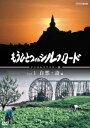 【新品】【DVD】もうひとつのシルクロード Vol.1 自然編・詩編 (ドキュメンタリー)