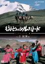 【新品】【DVD】もうひとつのシルクロード Vol.2 民族編 (ドキュメンタリー)