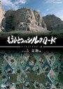 【新品】【DVD】もうひとつのシルクロード Vol.5 文物編 (ドキュメンタリー)