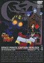 【新品】【DVD】宇宙海賊キャプテンハーロック 4<完