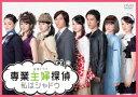 【新品】【DVD】専業主婦探偵〜私はシャドウ DVD−BOX 深田恭子