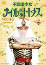 【新品】【DVD】不思議少女ナイルなトトメス VOL.5 完 石ノ森章太郎(原作)