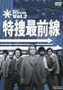 【新品】【DVD】特捜最前線 BEST SELECTION Vol.2 二谷英明