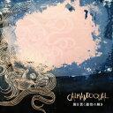 【新品】【CD】闇を貫く激情の輝き Calmando Qual