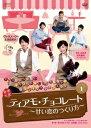 【新品】【DVD】ティアモ・チョコレート〜甘い恋のつくり方〜 DVD−BOX1 ヴァネス・ウー[呉建豪]