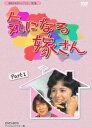 【新品】【DVD】気になる嫁さん DVD−BOX PART1...