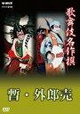 【新品】【DVD】NHK DVD::歌舞伎名作撰 歌舞伎十八番の内 暫・外郎売 (趣味/教養)