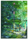 【新品】【DVD】劇場アニメーション 言の葉の庭 新海誠(原作、脚本、監督)