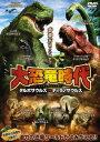 【新品】【DVD】大恐竜時代 タルボサウルスvsティラノサウルス (アニメーション)
