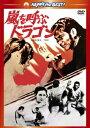 【新品】【DVD】ハッピー・ザ・ベスト!::嵐を呼ぶドラゴン チェン・クアンタイ[陳觀泰]