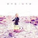 【新品】【CD】標本箱 黒木渚