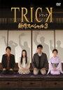 【新品】【DVD】TRICK 新作スペシャル3 仲間由紀恵