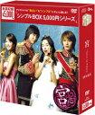 【日時指定不可】【銀行振込不可】【2500円以上購入で送料無料】【新品】【DVD】宮〜Love in Palace DVD−BOX ユン・ウネ
