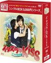 【日時指定不可】【銀行振込不可】【2500円以上購入で送料無料】【新品】【DVD】イタズラなKiss〜Playful Kiss DVD−BOX キム・ヒョンジュン