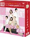 【日時指定不可】【銀行振込不可】【2500円以上購入で送料無料】【新品】【DVD】ロマンスが必要 DVD−BOX ジョンフン