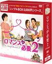 【日時指定不可】【銀行振込不可】【2500円以上購入で送料無料】【新品】【DVD】ロマンスが必要2 DVD−BOX イ・ジヌク