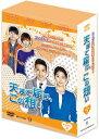 【新品】【DVD】天まで届け、この想い DVD-BOXIII パク・セヨン