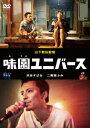 【新品】【DVD】味園ユニバース 渋谷すばる