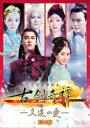 【新品】【DVD】古剣奇譚 〜久遠の愛〜 DVD-BOX 1 リー・イーフォン
