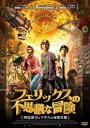 【新品】【DVD】フェリックスの不思議な冒険 時空旅行とナチスの秘密兵器 カミル・クリエル
